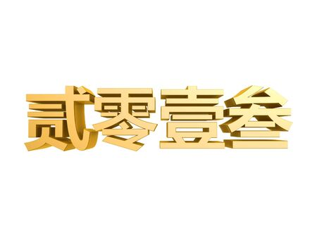 2013 new year in chinese golden symbol isolated on white background photo