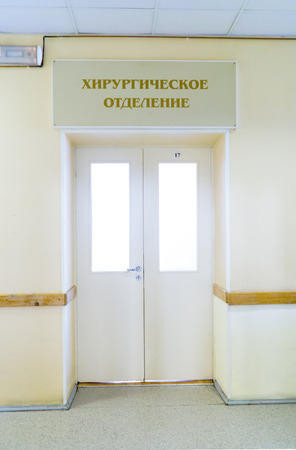 surgical department: The door of hospital with sign surgical department
