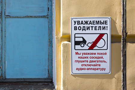 inhibition: Keep silence sign on house wall Stock Photo