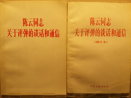 curare teneramente: Commemorazione del rivoluzionario proletario 110 ° anniversario di Chen Yun Editoriali