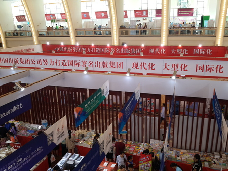 2015 Shanghai book fair Editorial