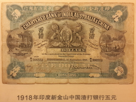 bank western: Ancient Chinese bank note