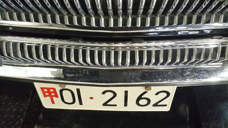 number plate: Close up to a car number plate in a museum