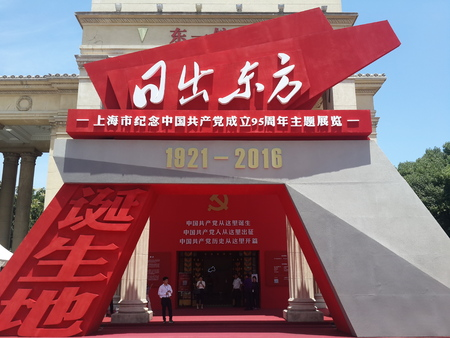 hosted: Shanghai hosted the Oriental Sunrise party theme exhibition Editorial