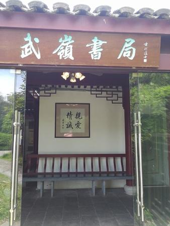 residence: jiang jieshi former residence Editorial