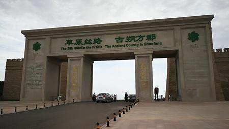 The Sixth International Forum held in Kubuqi Desert Editorial