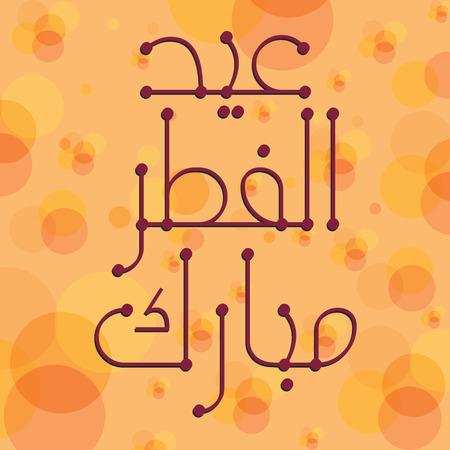 Urdu Arabic Islamic calligraphy of text Eid ul fitar Mubarak for Muslim community festival celebrations. Vector