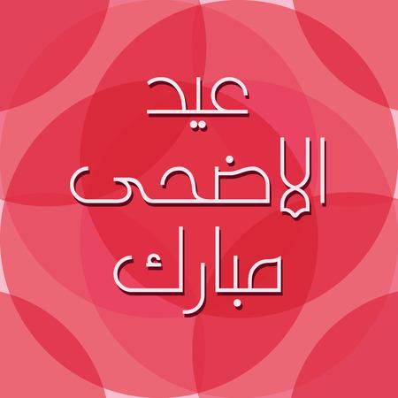 Urdu Arabic Islamic calligraphy of text Eid ul adha Mubarak for Muslim community festival celebrations. Illustration