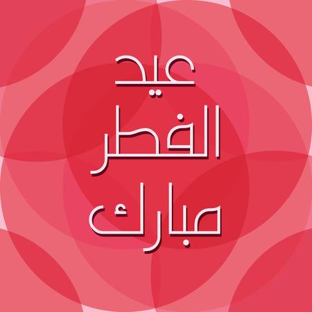 ul: Urdu Arabic Islamic calligraphy of text Eid ul fitar Mubarak for Muslim community festival celebrations.