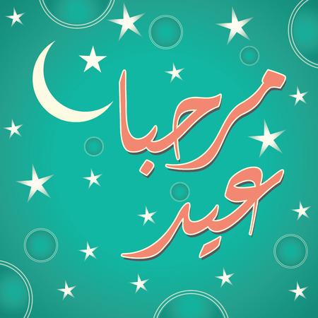 Urdu Arabic Islamic calligraphy of text Marhaba Eid for Muslim community festival celebrations.