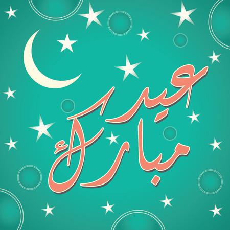 mubarak: Urdu Arabic Islamic calligraphy of text Eid Mubarak for Muslim community festival celebrations.