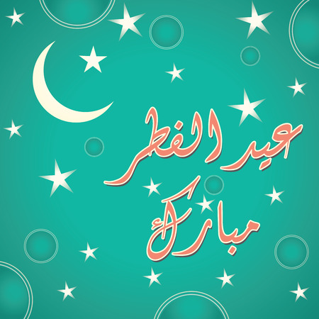 ul: Urdu Arabic Islamic calligraphy of text Eid ul fitar Mubarak for Muslim community festival celebrations.