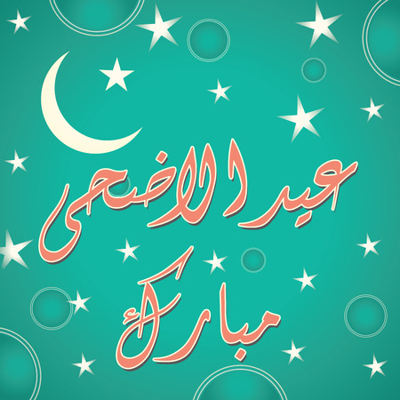 Urdu Arabic Islamic calligraphy of text Eid ul adha Mubarak for Muslim community festival celebrations. Illustration