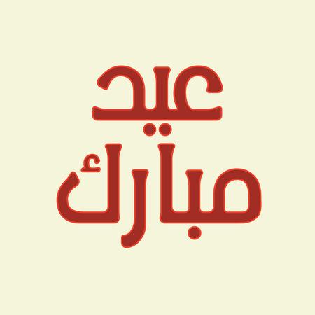 Urdu Arabic Islamic calligraphy of text Eid Mubarak for Muslim community festival celebrations. Vector