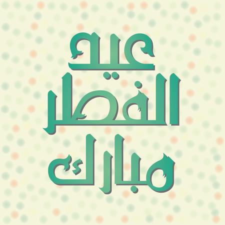 Urdu Arabic Islamic calligraphy of text Eid ul fitar Mubarak for Muslim community festival celebrations.