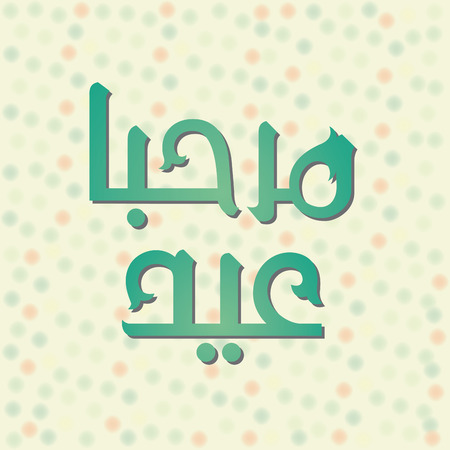 Urdu Arabic Islamic calligraphy of text Marhaba Eid for Muslim community festival celebrations.