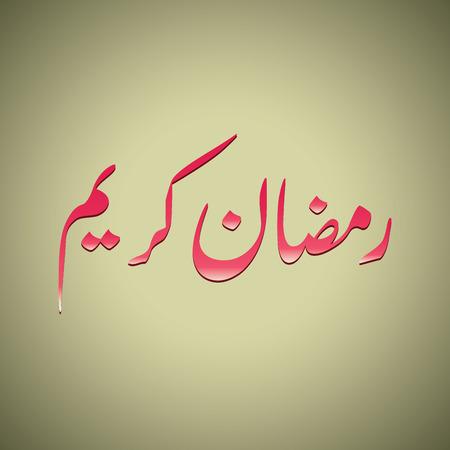 Urdu arabic islamic calligraphy of text ramadan kareem holy month urdu arabic islamic calligraphy of text ramadan kareem holy month of muslim community holy ramadan m4hsunfo