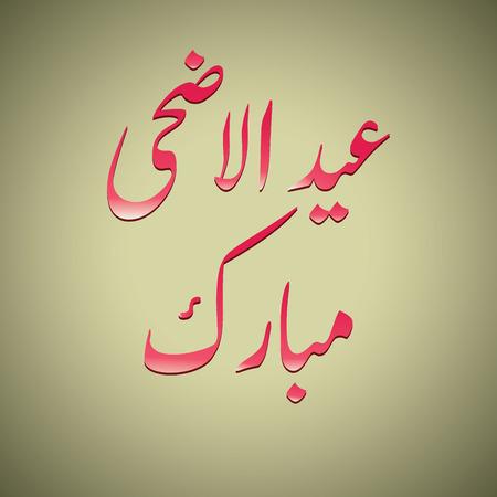 ul: Urdu Arabic Islamic calligraphy of text Eid ul Adha Mubarak for Muslim community festival celebrations.