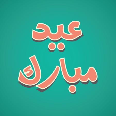 Urdu Arabic Islamic calligraphy of text Eid Mubarak for Muslim community festival celebrations.