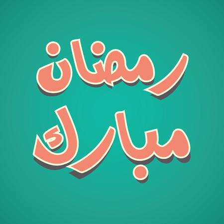 Urdu Arabic Islamic calligraphy of text Ramadan Mubarak Holy month of Muslim community. Holy Ramadan Month. Ramadan Greeting Card Vector
