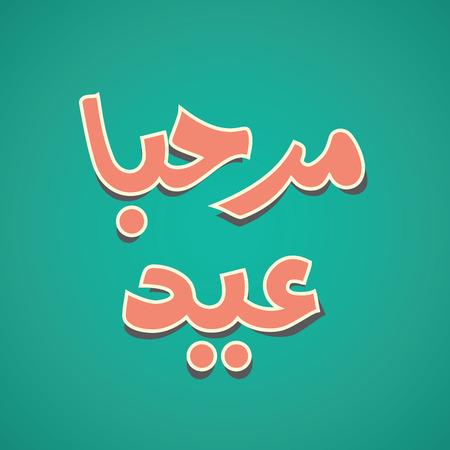 Urdu Arabic Islamic calligraphy of text Marhaba Eid for Muslim community festival celebrations. Vector