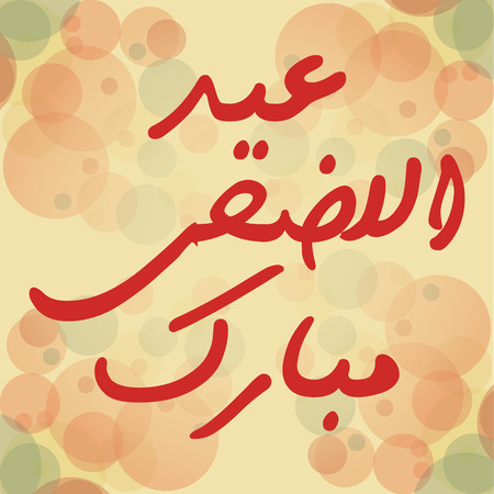 ul: Urdu Arabic Islamic calligraphy of text Eid ul Adha Mubarak for Muslim community festival celebrations.