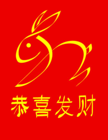 illustration of an abstract prosperity rabbit for the Chinese New Year Vector