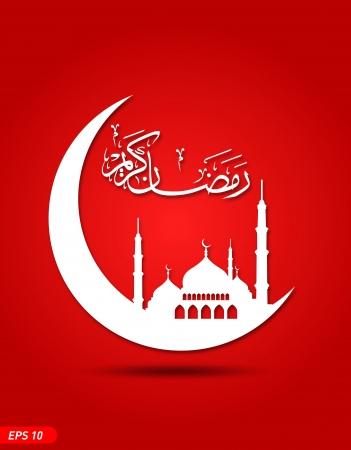 ramzan: Al Ramad?n Kareem Tarjeta de felicitaci?n