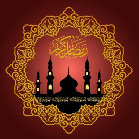 рамадан: Арабском исламской каллиграфии Рамазан Рамадан Карим или Иллюстрация
