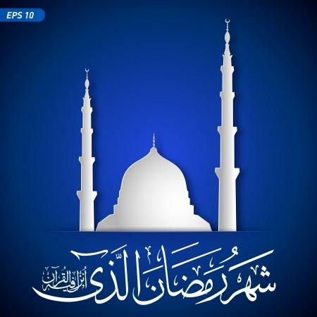 salat: Ramadan Al Kareem Greeting Card