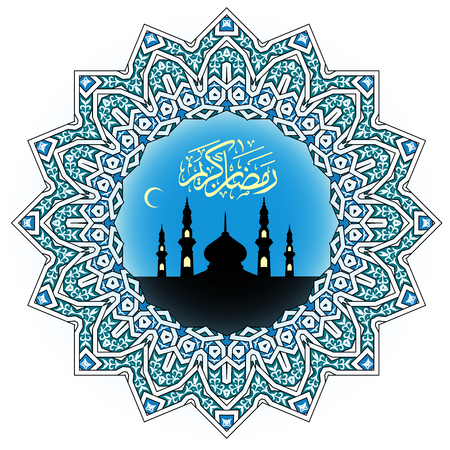 Arabic Islamic calligraphy of Ramazan Kareem or Ramadan  Illustration