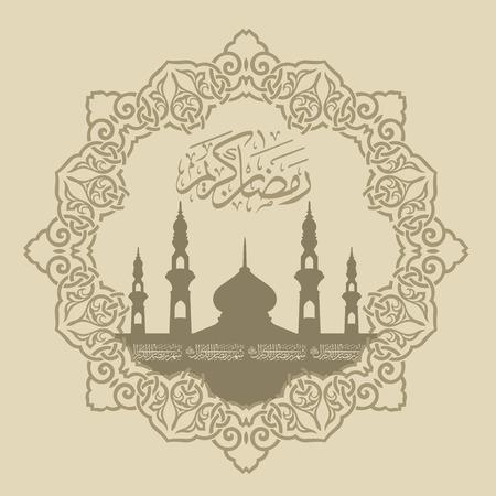 Arabic Islamic calligraphy of Ramazan Kareem or Ramadan  Illustration