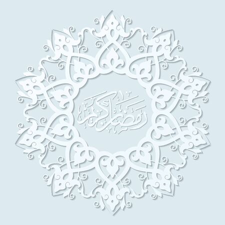 religious backgrounds: ramadan kareem