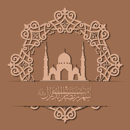 royals: Background of ramadan kareem