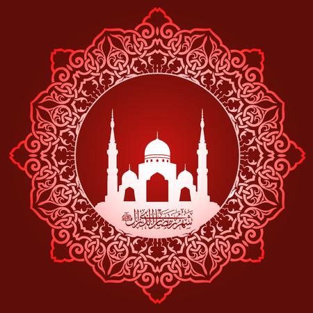 Ramadan Al Kareem. Arabic transcript translation: Happy Ramadan, Islamic event