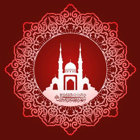Islamic Ramadan Al Kareem