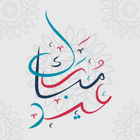 Eid mubarak vector colorful calligraphy for poster, card and others