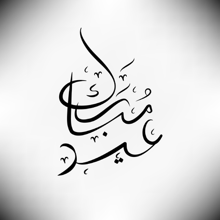 Eid mubarak vector calligraphy for poster, card and others.