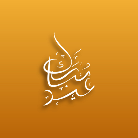 Eid mubarak vector calligraphy illustration on dark brown background.