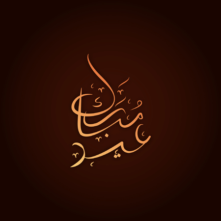 Eid mubarak vector calligraphy illustration on dark brown background.