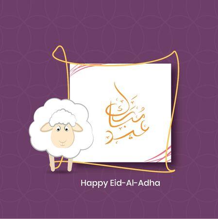 Eid al adha urdu calligraphy on black background. Ilustración de vector
