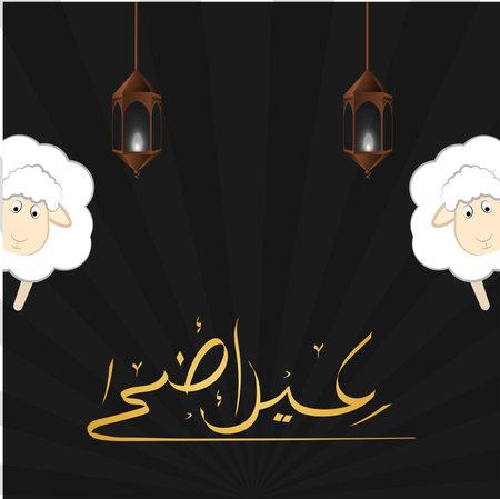 Eid al adha urdu calligraphy on black background.