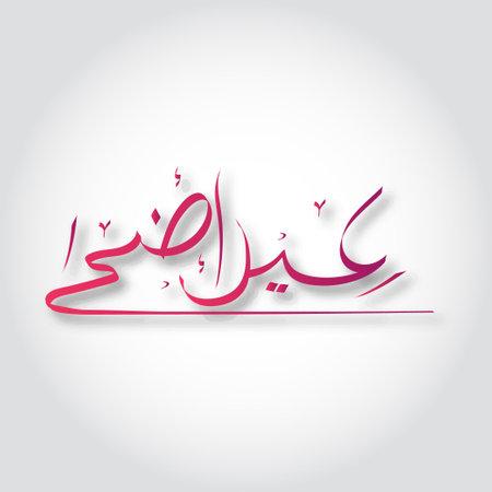 Urdu calligraphy on white background. vector design and illustration.