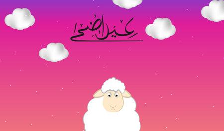 Eid al adha urdu calligraphy with sheep vector design illustration.