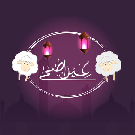 Eid al adha urdu calligraphy with background design and illustration with sheep and lantern.