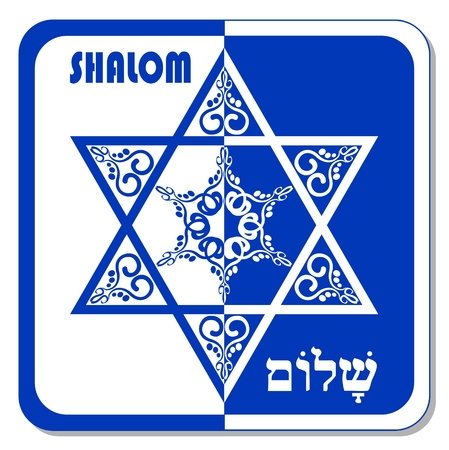 Star of David decoration tile with geometric vintage yew ornament in blue and white design, eps10 vector. Religious motif in modern mirror inverse flat design in israel national colors.