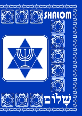 zionism: Book or brochure cover template with jewish religion motif of David star and seven branched candle holder. Design in Israel national colors white and blue, inscription shalom in Hebrew Illustration