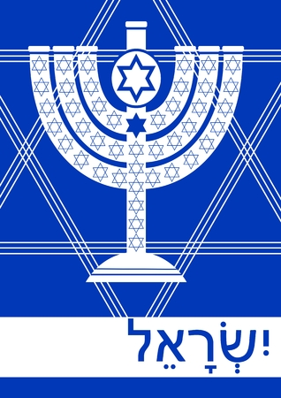 travel guide: Leaflet with Israel national symbols - menorah and David star. Template in Israel national colors blue and white with inscription Israel in hebrew. Concept for brochure, cover, travel guide Illustration