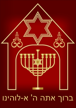 ata: Hanukkah luxury greeting card with nine branched candle holder in silhouette of a house, David star and classic ornamental elements. Hebrew text, Baruch ata Adonai, Blessed are You, Lord our God