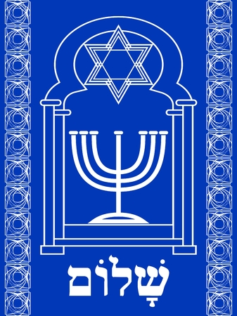 shalom: Israel motif. Menorah and David star in synagogue window, inscription shalom in Hebrew. White drawing on blue background, symbols of Israel in national colors.